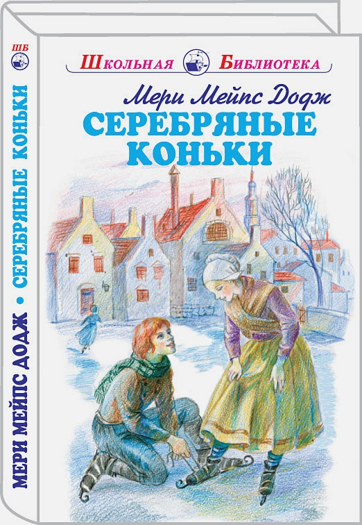 Додж Мери Мейпс - Серебряные коньки обложка книги