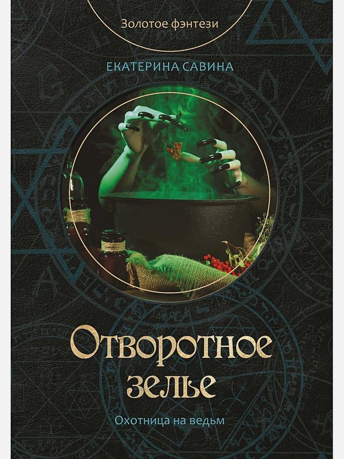 Савина Е. - Отворотное зелье обложка книги
