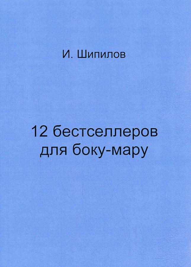 Шипилов И. - 12 бестселлеров для боку-мару обложка книги