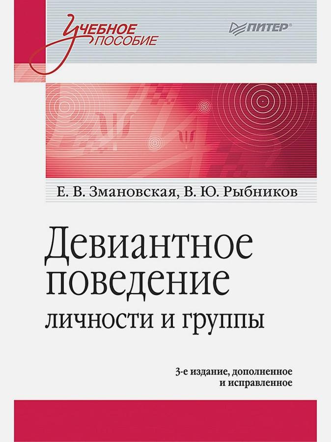 Змановская Е В - Девиантное поведение личности и группы: Учебное пособие. 3-е доп. и испр. обложка книги