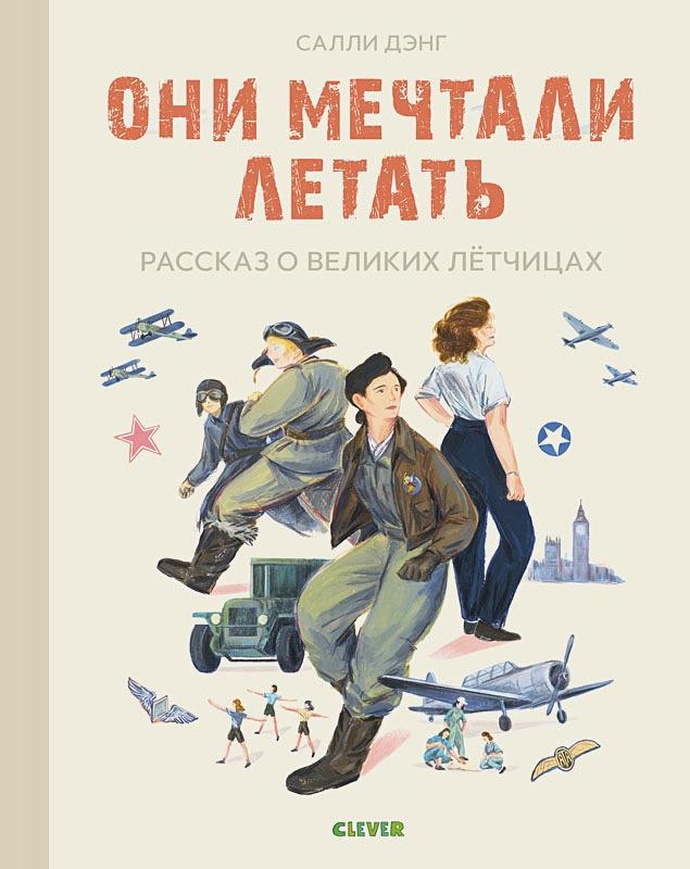 Дэнг С. - Истории удивительных женщин. Они мечтали летать. Рассказ о великих летчицах обложка книги