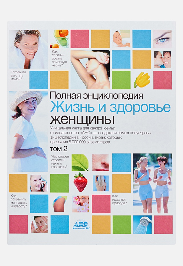 Непокойчицкий Г.А. - Полная энциклопедия.Жизнь и здоровье женщины. В 2 т. Т2 обложка книги