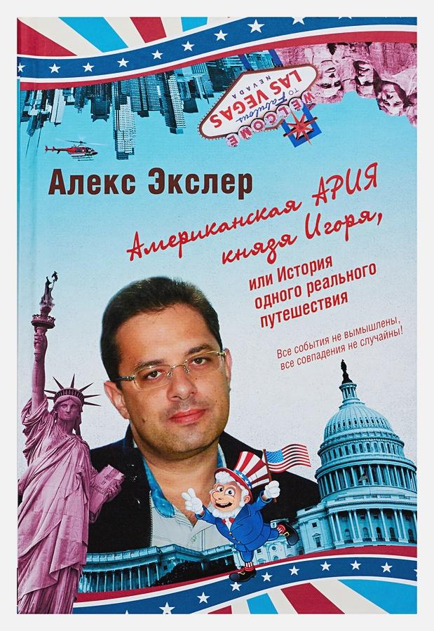 Экслер А. - Американская ария князя Игоря, или История одного реального путешествия обложка книги