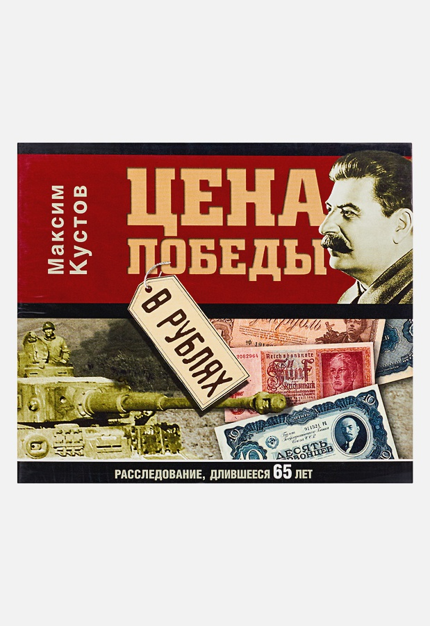 Цена победы в рублях (на CD диске) Кустов М.В.