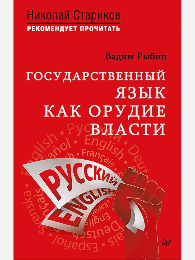 Рыбин В В - Государственный язык как орудие власти. С предисловием Николая Старикова обложка книги