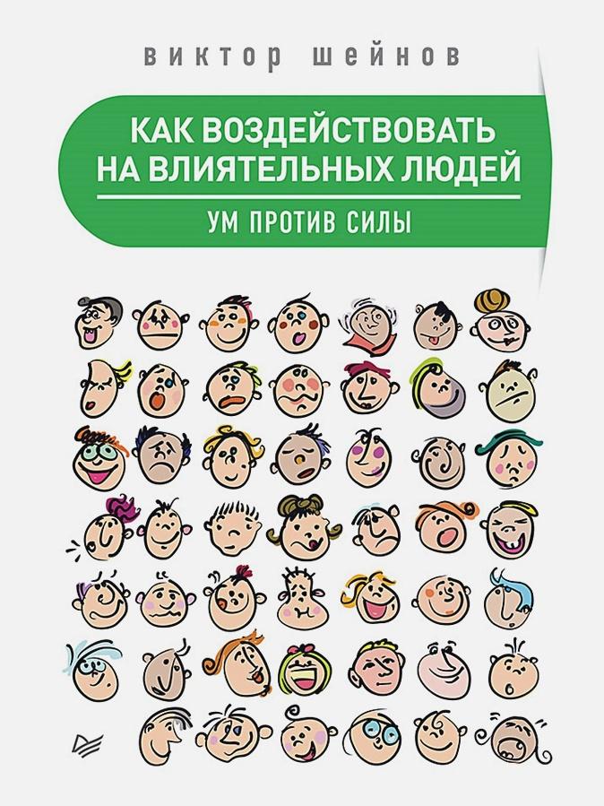 Шейнов В П - Как воздействовать на влиятельных людей. Ум против силы обложка книги