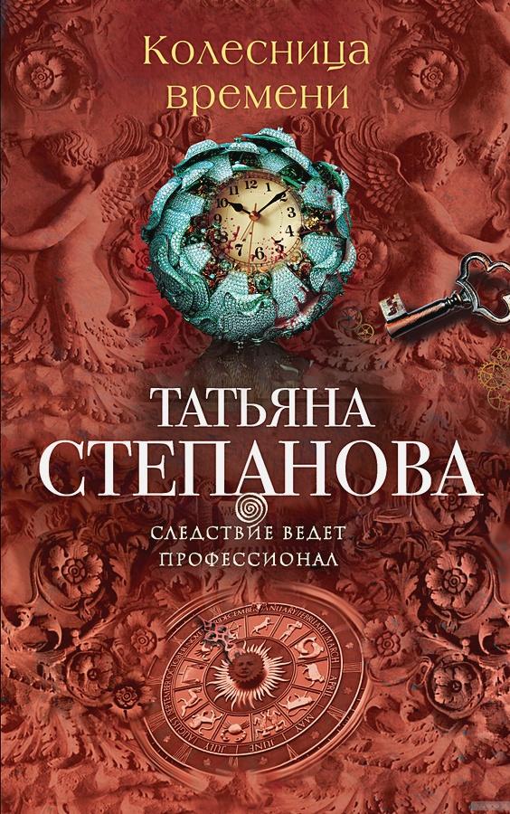 Татьяна Степанова - Колесница времени обложка книги