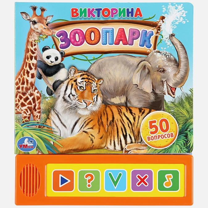 """Умка"". Зоопарк. Викторина (5 звук. кнопок). Формат: 200х175мм. Объем: 10 карт. стр. в кор.32шт"