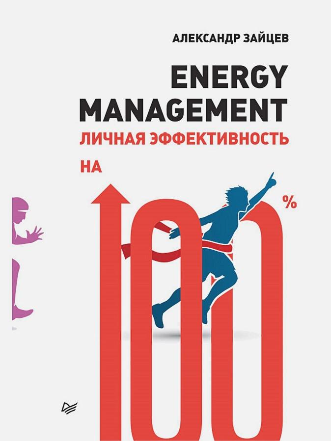 Зайцев А Б - Energy management. Личная эффективность на 100% обложка книги