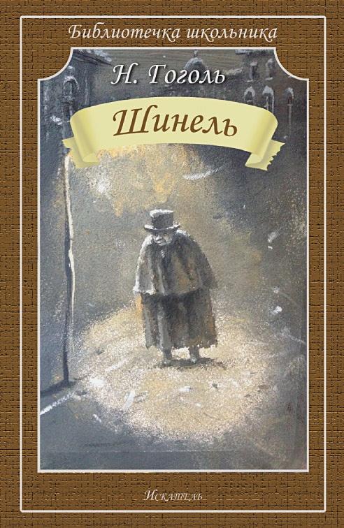 БиблиотечкаШкольника(о) Гоголь Н.В. Шинель