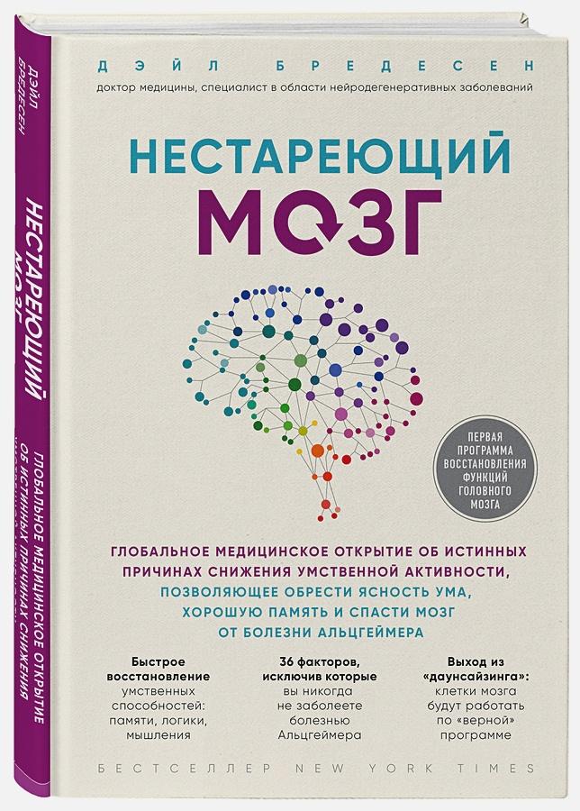 Дэйл Бредесен - Нестареющий мозг. Глобальное медицинское открытие об истинных причинах снижения умственной активности, позволяющее обрести ясность ума, хорошую память и спасти мозг от болезни Альцгеймера обложка книги