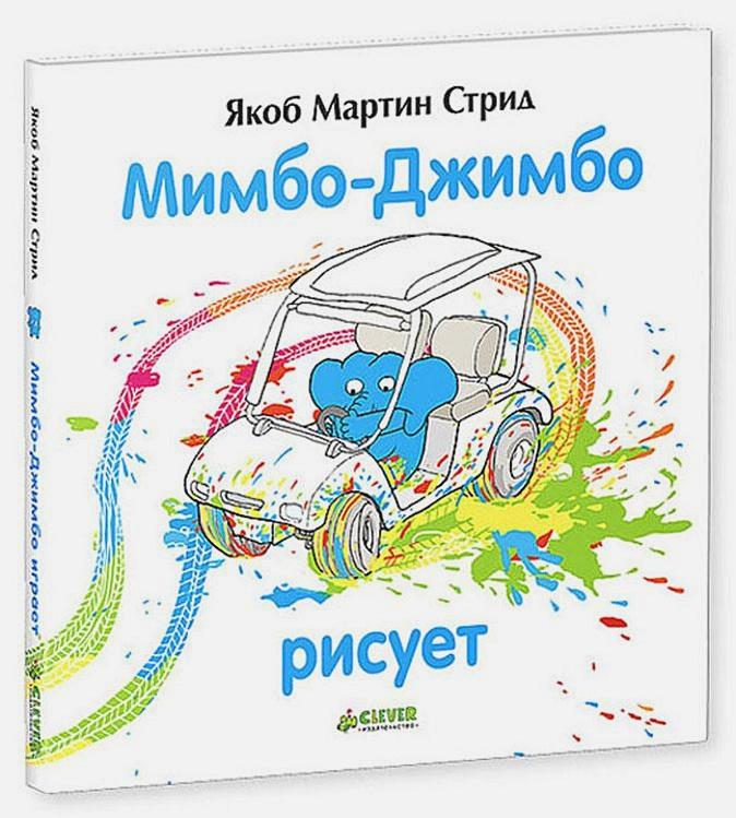 Стрид Я. М. - Мимбо-Джимбо рисует обложка книги