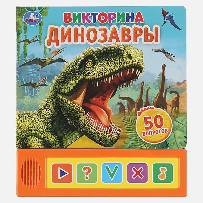 """""""Умка"""". Динозавры. Викторина (5 звук. кнопок). Формат: 200х175мм. Объем: 10 карт. стр. в кор.32шт"""