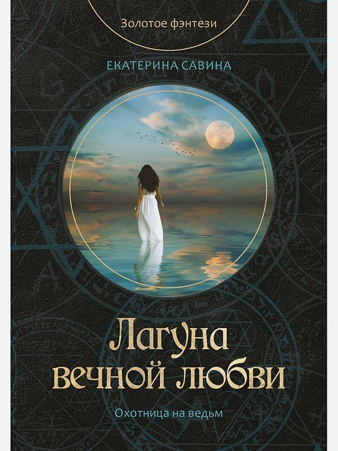 Савина Е. - Лагуна вечной любви обложка книги