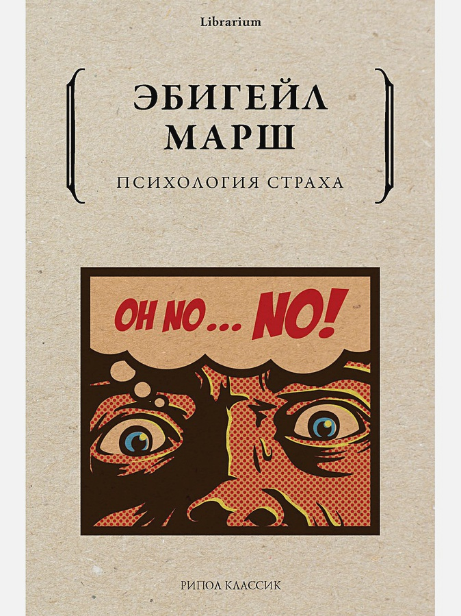 Марш Э. - Психология страха. Как одна эмоция объединяет обложка книги