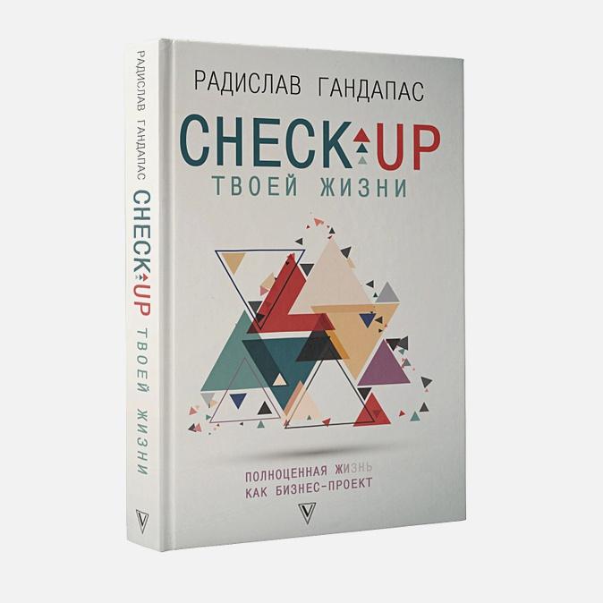 Гандапас Р. - Check-up твоей жизни: полноценная Ж[изнь] как бизнес-проект. Воркбук обложка книги