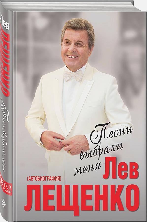 Лев Лещенко - Песни выбрали меня обложка книги
