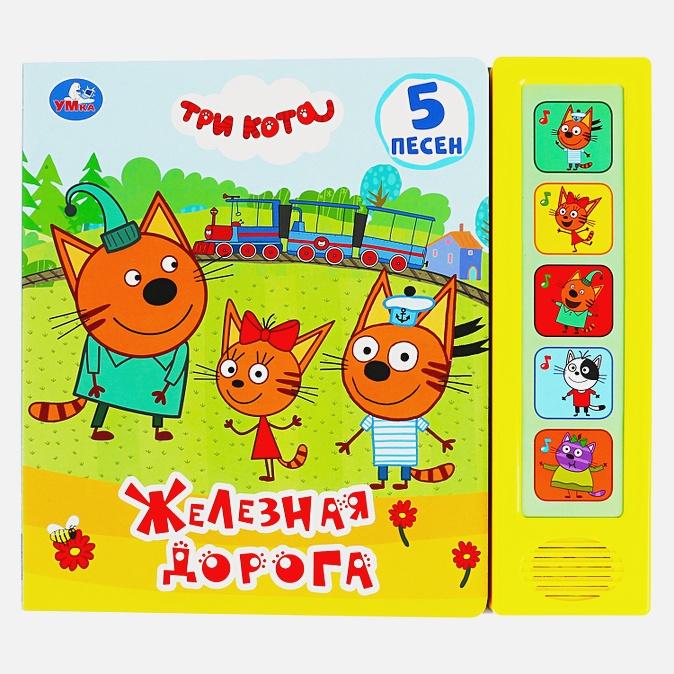"""Умка"". Железная дорога. Три кота (5 звук. кнопок). Формат: 200х175мм, 10 карт. стр. в кор.32шт"