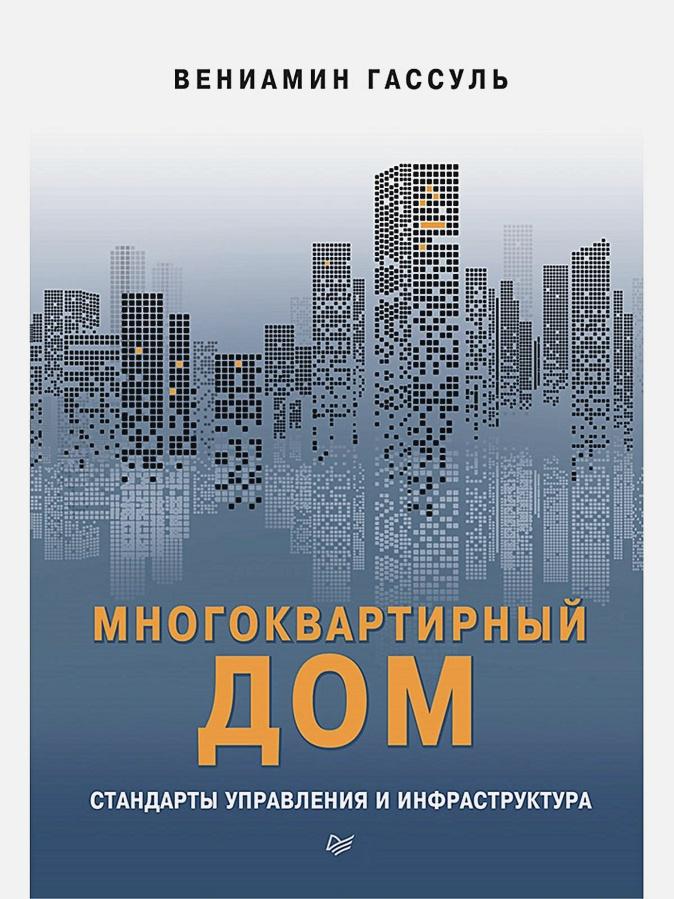 Гассуль В А - Многоквартирный дом: стандарты управления и инфраструктура Пособие работников управляющих компаний, ТСЖ, ЖСК и собственников помещений обложка книги