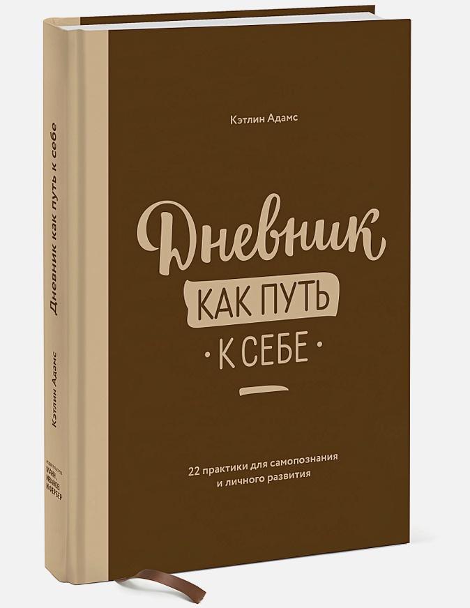 Кэтлин Адамс - Дневник как путь к себе. 22 практики для самопознания и личного развития обложка книги