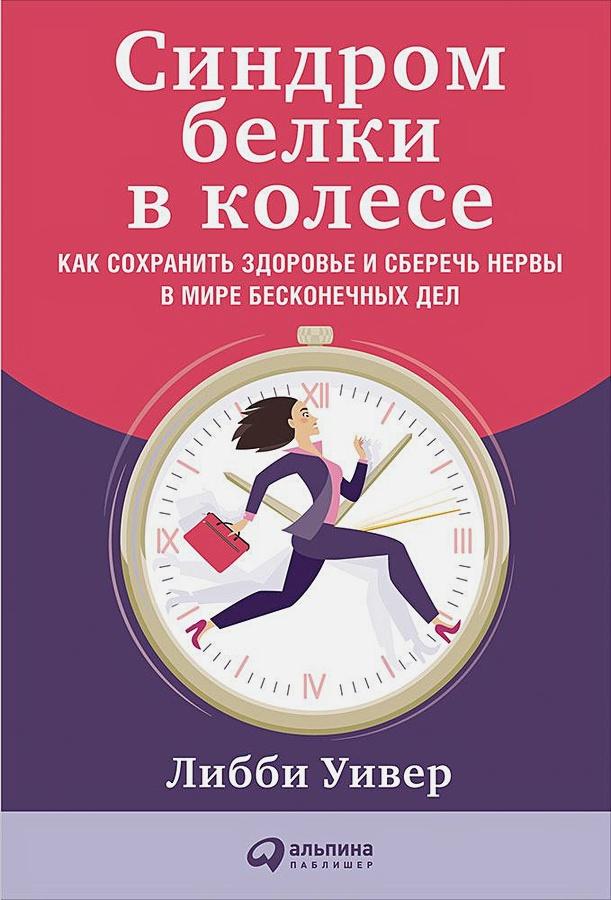 Уивер Л. - Синдром белки в колесе: Как сохранить здоровье и сберечь нервы в мире бесконечных дел обложка книги