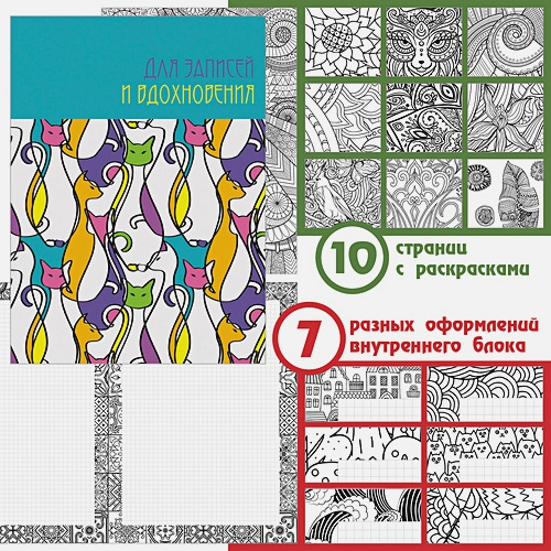 Paper Art. Удивительные кошки (A4, 80л. Творческий-диз. блок)