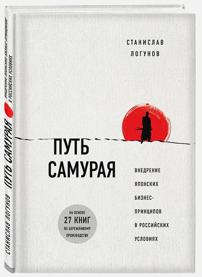 Путь самурая. Внедрение японских бизнес-принципов в российских реалиях Станислав Логунов