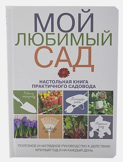 Мой любимый сад: настольная книга практичного садовода (Подарочные издания. Энциклопедии цветовода, дачника)