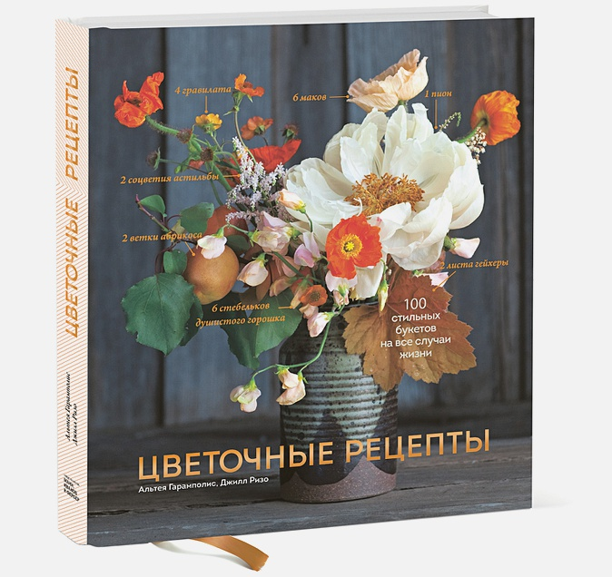 Цветочные рецепты. 100 стильных букетов на все случаи жизни Альтея Гарамполис, Джилл Ризо