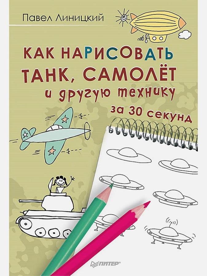 Линицкий П С - Как нарисовать танк, самолёт и другую технику за 30 секунд обложка книги