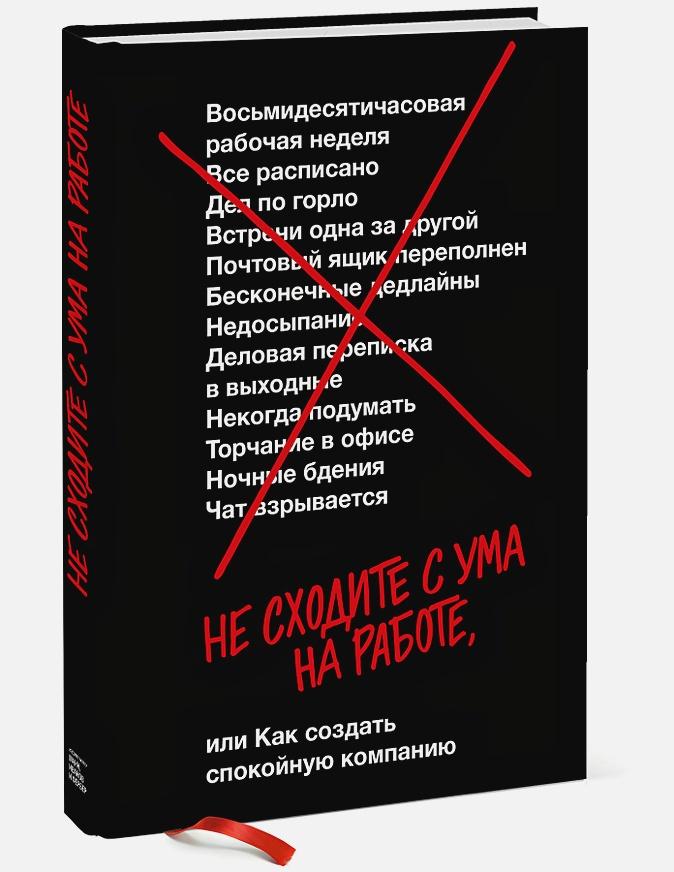 Джейсон Фрайд, Дэвид Хайнемайер Хенссон - Не сходите с ума на работе обложка книги