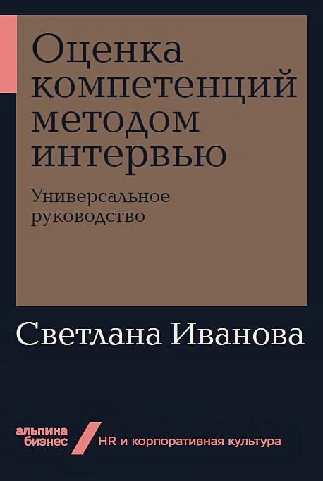 Иванова С. - Оценка компетенций методом интервью: Универсальное руководство обложка книги
