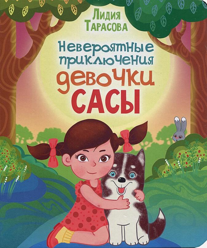 Тарасова Л.А. - Невероятные приключения девочки Сасы обложка книги