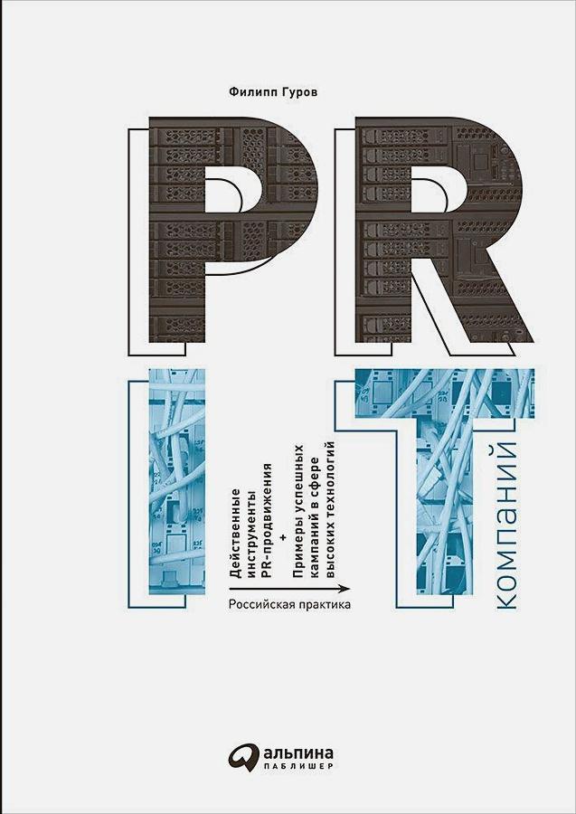 Гуров Ф. - PR IT-компаний: Российская практика обложка книги