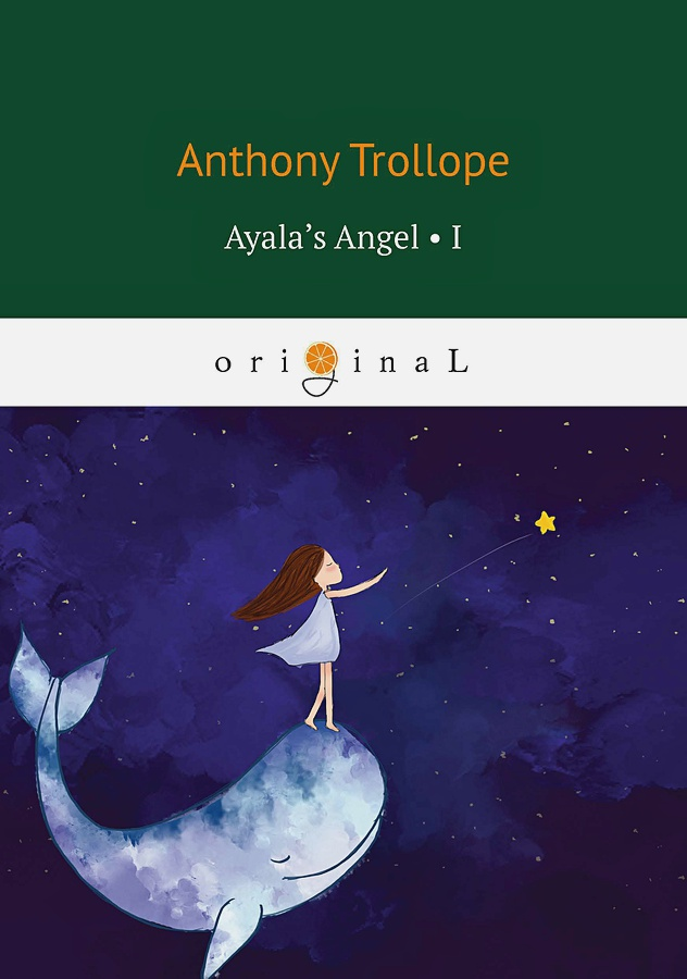Trollope A. - Ayala's Angel 1 = Ангел Айалы 1 обложка книги