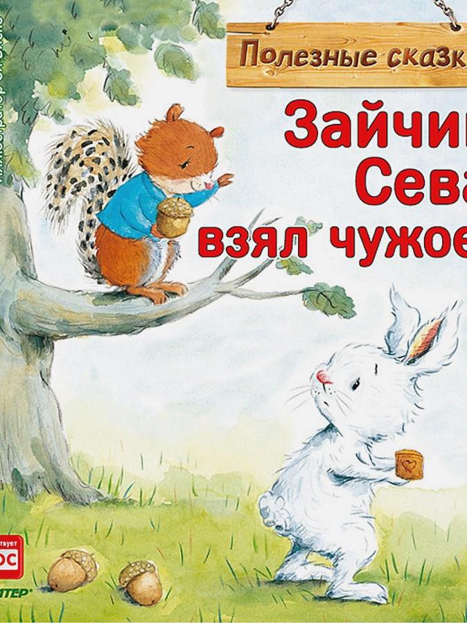 Кралич Е - Зайчик Сева взял чужое! Полезные сказки 1+ обложка книги