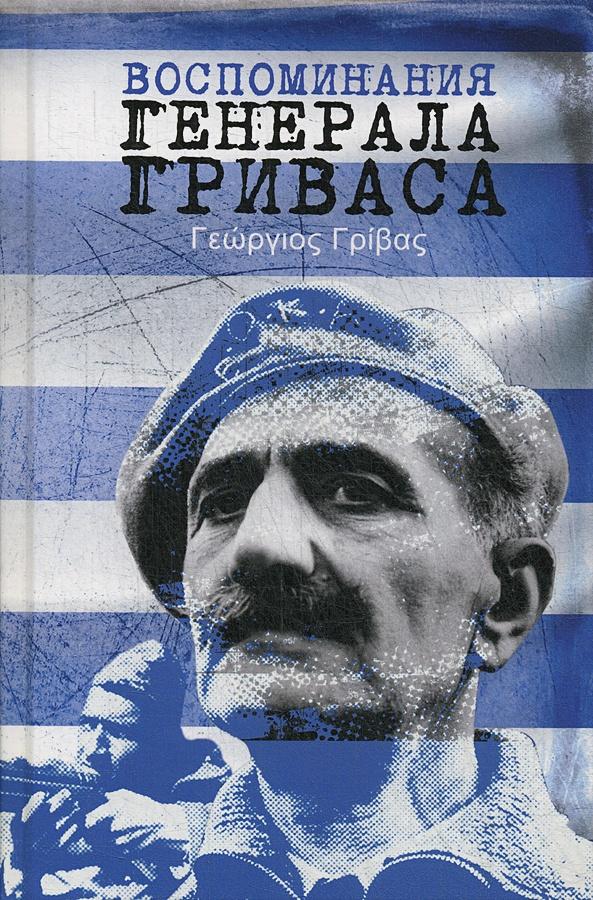 Гривас Г. - Воспоминания генерала Гриваса обложка книги
