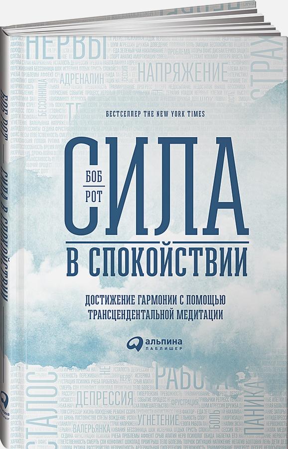 Рот Боб - Сила в спокойствии: Достижение гармонии с помощью трансцендентальной медитации обложка книги