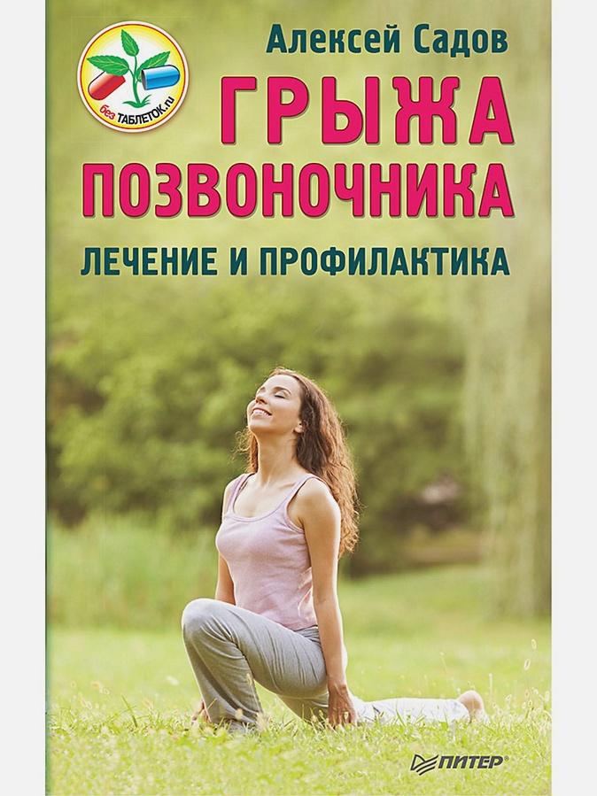 Садов А В - Грыжа позвоночника. Лечение и профилактика обложка книги
