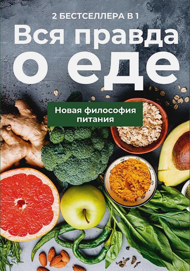 Гейнор Митчелл Л., Ненашева Л. - Вся правда о еде (комплект из 2-х книг) обложка книги