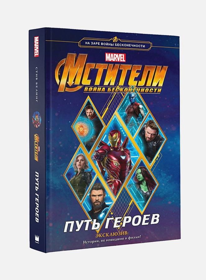 Стив Белинг - Мстители. Война Бесконечности. Путь героев (новеллизация) обложка книги