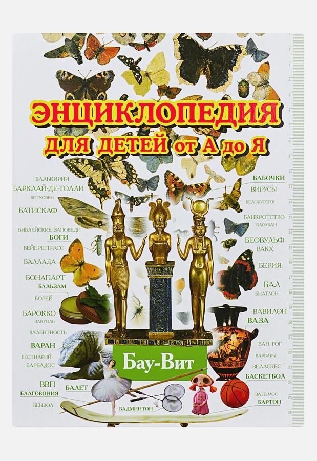 Энциклопедия для детей от А до Я. В 10 т.  Т. 2. Ба - Вей Ратина А.А.