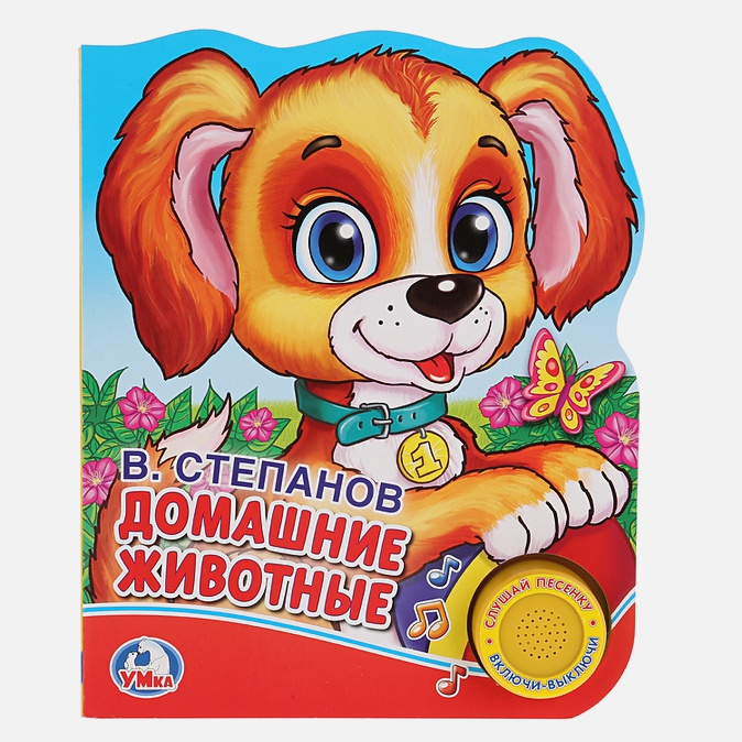 В.А.Степанов. Домашние животные. (1 кнопка с песенкой). Формат: 150х185мм. 8 стр. в кор.24шт