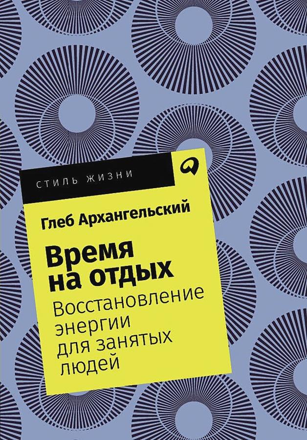 Архангельский Г. - Время на отдых: Восстановление энергии для занятых людей + Покет, 2019 обложка книги