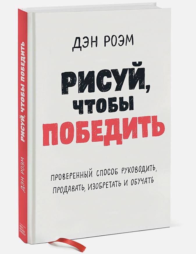 Дэн Роэм - Рисуй, чтобы победить. Проверенный способ руководить, продавать, изобретать и обучать обложка книги