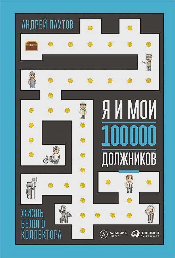 Паутов А. - Я и мои 100 000 должников : Жизнь белого коллектора обложка книги