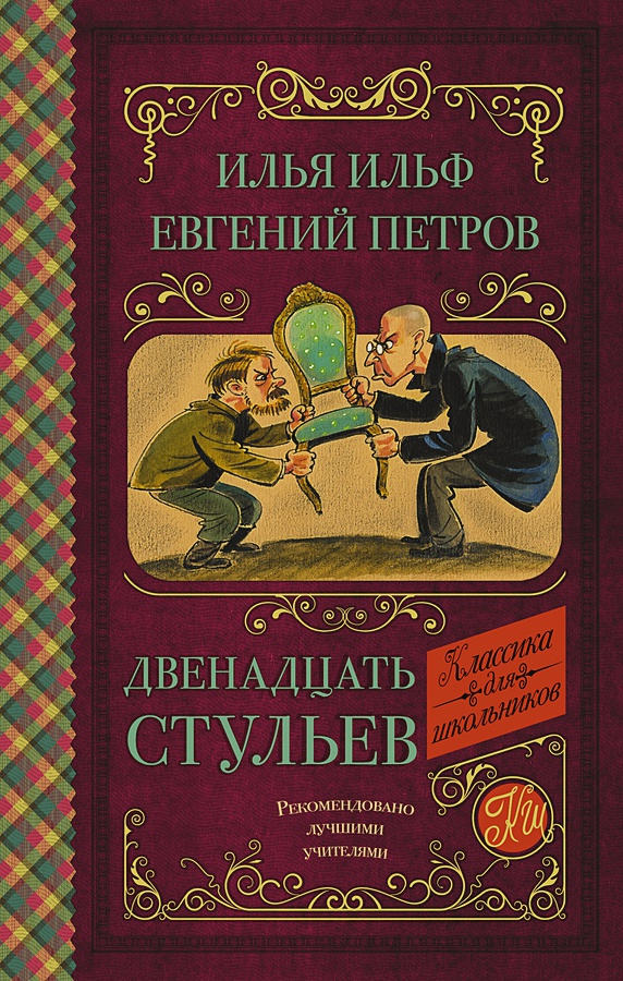 И.А. Ильф,  Е.П. Петров - Двенадцать стульев обложка книги