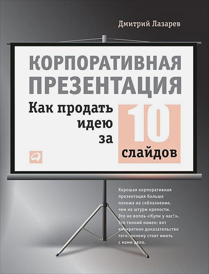 Лазарев Д. - Корпоративная презентация: Как продать идею за 10 слайдов обложка книги