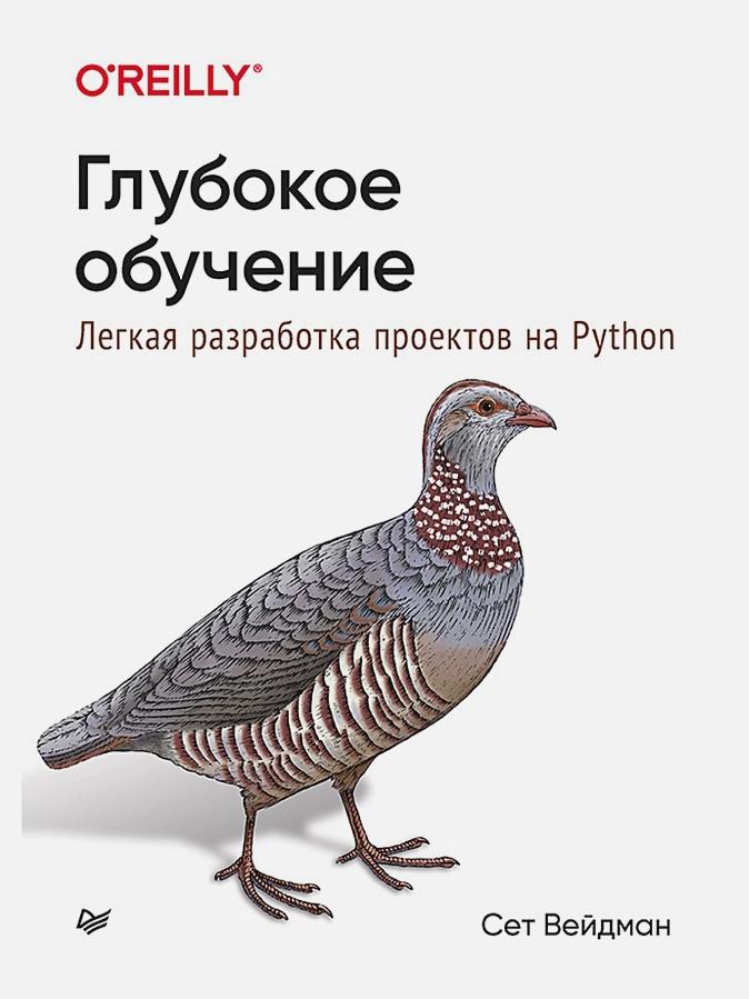 Вейдман  С. - Глубокое обучение: легкая разработка проектов на Python обложка книги