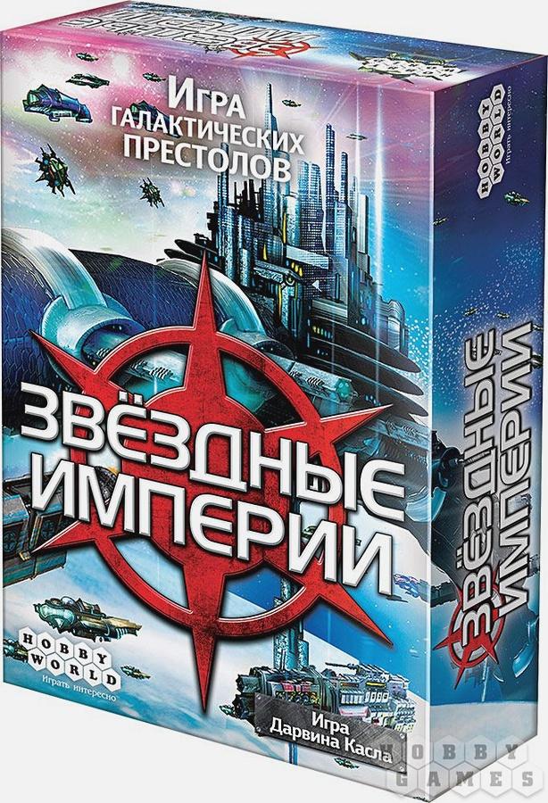 Наст.игр.:МХ.Звёздные империи, арт. 1494